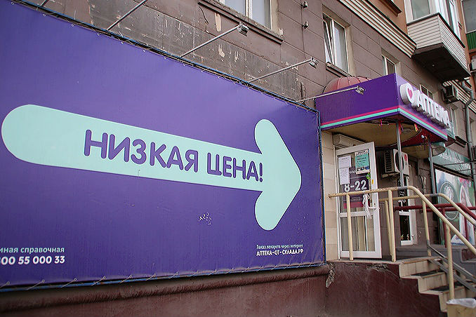 Справочная семейная аптека омск