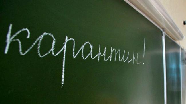 ВОмске закрыли накарантин все без исключения школы